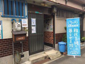 [19.10.06開催]OSAKAなんみんハウス オープンデー