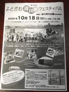 [20.10.18開催]「第19回 淀川河川敷フェスティバル」に出店します