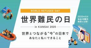 [20.06.07-28開催]世界難民の日in KANSAI 2020(主催:世界難民の日in KANSAI 実行委員会)