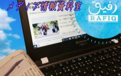 RAFIQ:難民問題メディア情報資料室